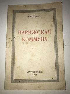 1925 Парижская Коммуна Наступление буржуазии на пролетариат