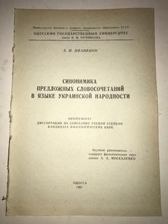1962 Синонимика в Украинском языке с Автографом Автора всего-220 тираж