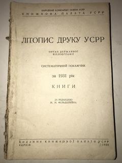 1936 Бібліографія України за 1931 год 1100 тираж