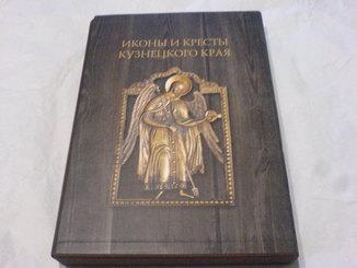 Икони-Крести-Металопластика кузнецкого края