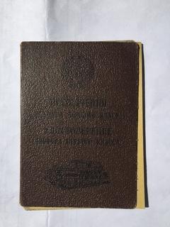 Удостоверение Шофёр первого класса