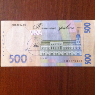 500 гривен ЛИ 9876453