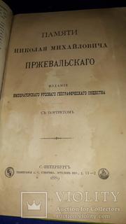 1889 Памяти Пржевальского - 2 книги