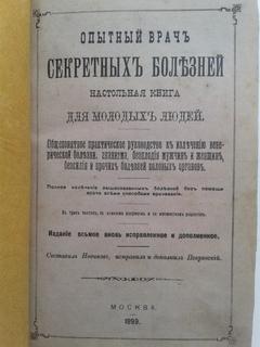 1899 Опытный Врач Секретных Болезней. Настольная книга для молодых людей
