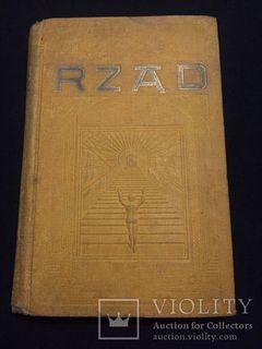 Книга Rząd, J. F. Rutherford, 1928, ŚWIADKOWIE JEHOWY