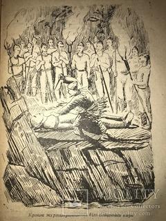 1936 Земля Санникова Фантастика Украинским языком