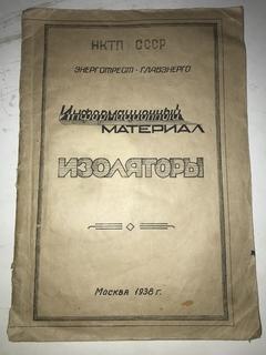 1938 Изолятор Энерготрест