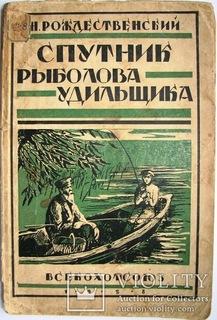 1928  Спутник рыболова-удильщика. Рождественский, Н.