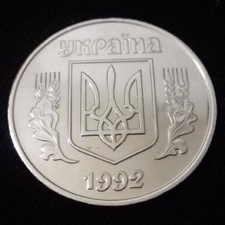 5 копеек 1992 г. 2БАм. Поворот герба 180 град.