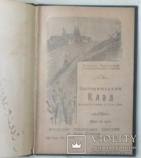 1919  Запорожский клад. Ванченко Писанецкий