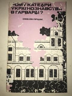 1973 Чому Катедри Українознавства в Гарварді