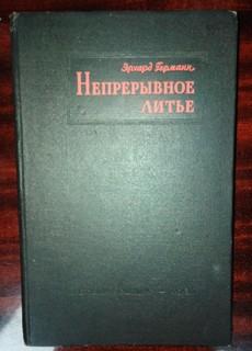 Не прирывное литье Эрхард Германн 1961 года, перевод с Немецкого.
