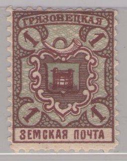 Земство Грязовецкая земская почта 1 коп.