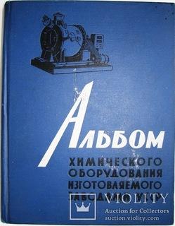 1965  Альбом химического оборудования изготовляемого заводами УССР