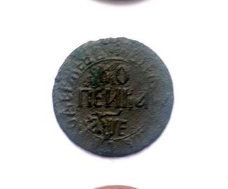 Копейка Петровская 1705 г