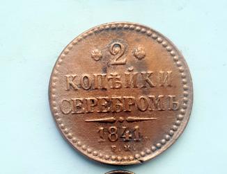 2 копейки серебром 1841 г ЕМ
