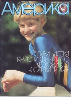Журнал АМЕРИКА - октябрь 1987 г. Тема номера: Олимпийская надежда и информатика в США