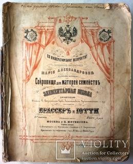 1868 Элементарная школа для фортепиано.  Брассера и Иотти