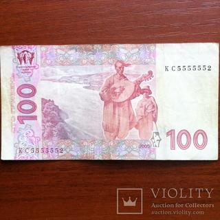 100 гривен КС 5555552