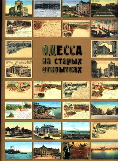 Книга - альбом. Одесса на старых открытках. Из коллекции А. А. Дроздовского.