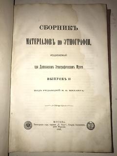 1885 Этнография Болгар Осетин Армян