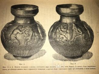 1916 Давне Минуле України Археологія