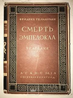 1931 Смерть Эмпедокла  Академия Суперобложка