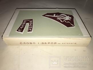 1968 УПА Слово і Зброя Антология Поэзии УПА