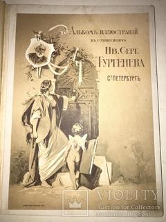 1898 Альбом Фототипий Тургенева Шикарный 30/24