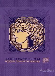 Коллекция марок Украины 1918-2019 г **