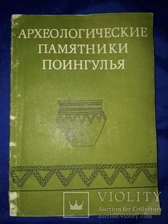 1980 Археологические памятники Поингулья - 750 экз.