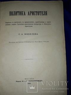 1911 Политика Аристотеля