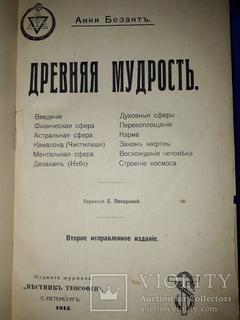 1913 Древння Мудрость