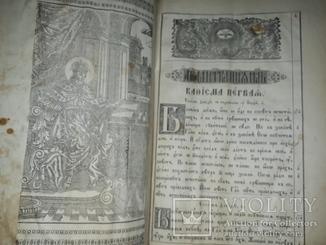 1913 Псалтырь 36.5х24 см. Киев