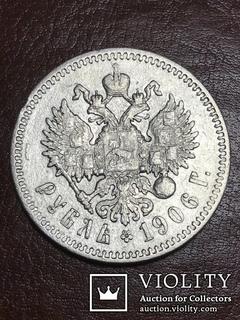 Рубль 1906 года