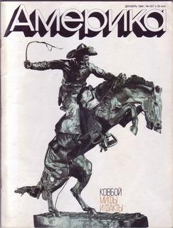 Журнал АМЕРИКА - декабрь 1984 г. Тема номера: Настоящий ковбой и мифы о нем.