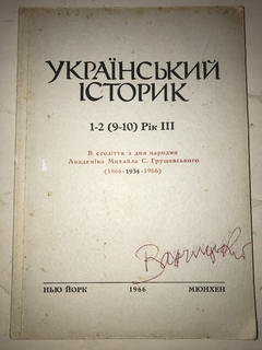 1966 Український Історик М.Грушевський