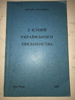 З Історії Українського Письменства всього 200 примірників