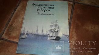 Феодосійська картинна галерея Айвазовского альбом репродукции 1984 год