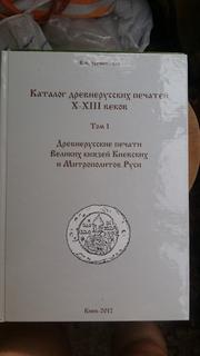 В.В. Нечитайло Каталог древнерусских печатей X-XII вв. в 2-х тт.