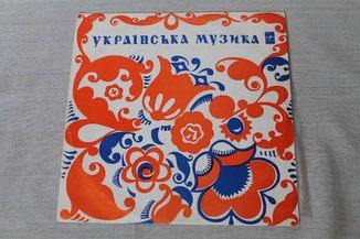 Пластинка. Українська Музика