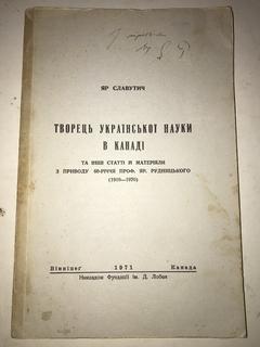 1971 Творець української науки Яр.Рудницький