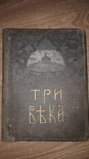 Три века 1913 том 4