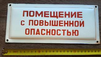 Эмалированная табличка СССР - Помещение с повышенной опасностью