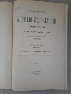 1910 г. Устройство монастыря. Доходы, расходы. До 17 века.