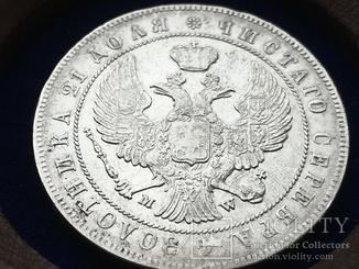 Монета Рубль 1846 MW