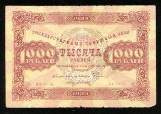 1000 рублей 1923 года