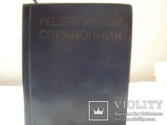 Рецептурный справочник.