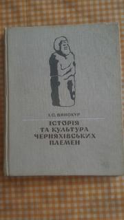 История и культура черняховских племен (карты)