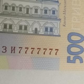 500 грн, №ЗИ 7777777,2006г.